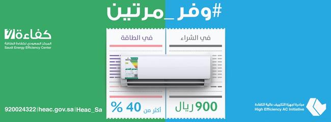 Promotion 4 Rabi3 & Saif